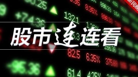 股市连连看|牛股是怎么炼成的① 赣锋锂业:3年股价上涨11倍
