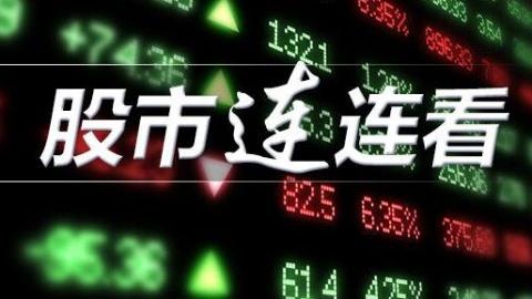 股市连连看 | 牛股是怎样炼成的② 万华化学:16年38倍涨幅