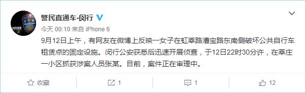 警民直通车-闵行 微博截图.png