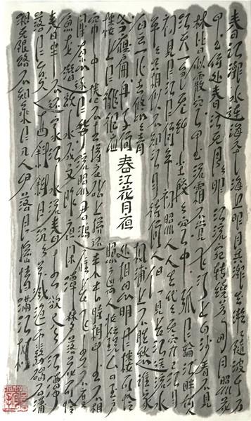 春江花月夜,程抱一,29X48cm,书法,宣纸,1985.jpg