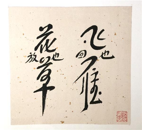 花草放也,飞雁回也,程抱一33X33cm,书法,纸,1997.jpg