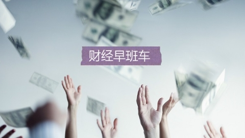 财经早班车|国家外汇局:开放的方向不会改变 人民币汇率会更具弹性