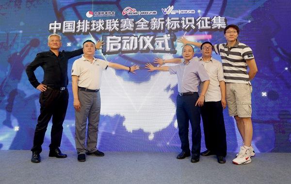 7月20日中国排球联赛新标识全球征集活动启动.jpg