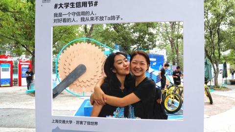 免押金享服务 上海交大成全国首个信用校园