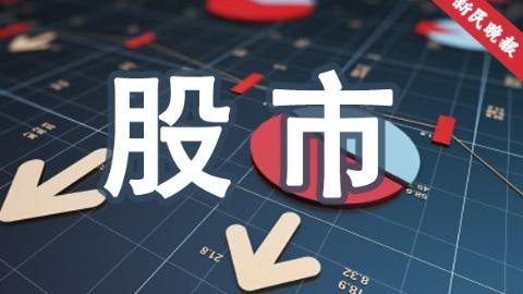 中金所:下调两股指期货交易保证金