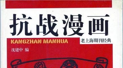《抗战漫画精粹》 向人民战争胜利献礼