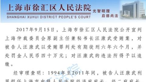 上海仲裁委员会原副主任兼秘书长汪康武受贿案一审被判六年六个月