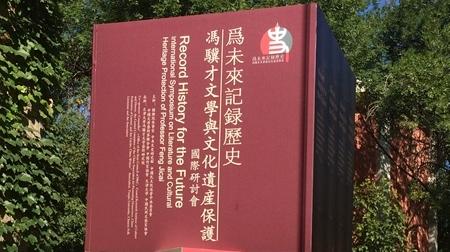 如何像冯骥才那样保护文学与文化遗产?他们这样说
