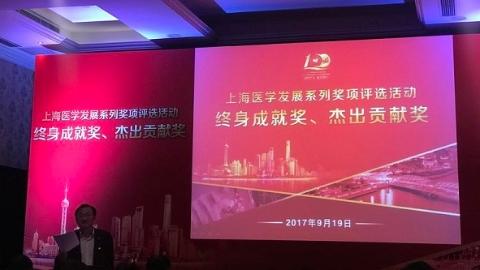 上海评选20名医学发展终身成就奖和30名杰出贡献奖