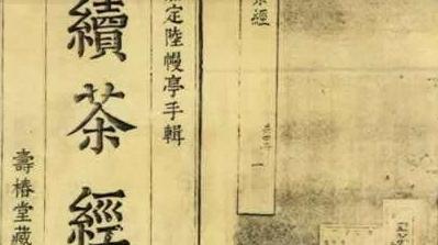 晨读|寻踪陆廷灿,续陆羽《茶经》之第二人