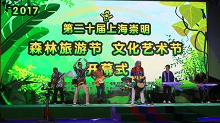 2017上海崇明森林旅游节开幕 展现生态岛乐农趣游风光