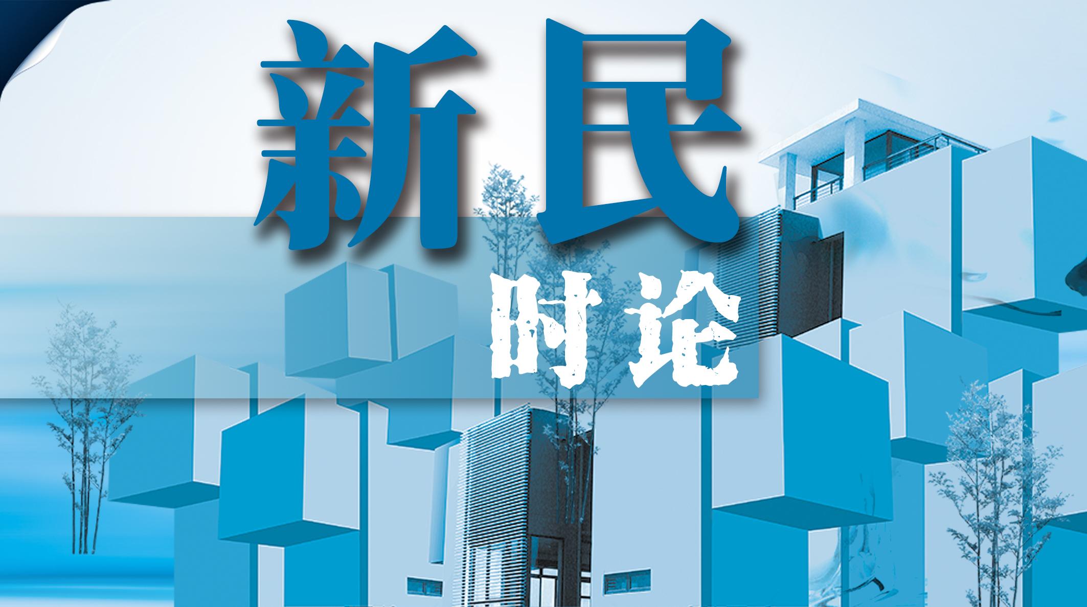 """新民时论丨上海:为市民造更大更美的""""公园"""""""