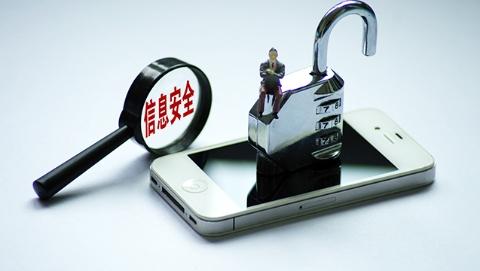 十款常用APP集中更新隐私条款 专家:个人信息保护出路在于立法