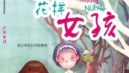 """全国首本!这本为上海小学女生""""定制""""的教科书很特别!"""
