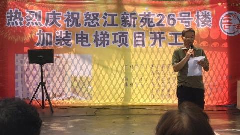 """怒江新苑26号楼电梯工程今开工 """"怒江系""""老房加装电梯已达十台"""