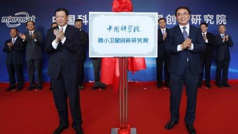 中科院微小卫星创新院今在上海成立