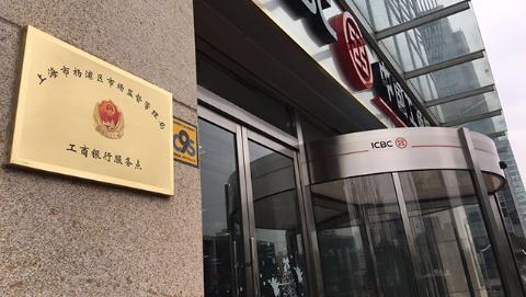 """银行里也能办公司开业登记了!杨浦设立申城首个""""政银通""""银行服务点"""