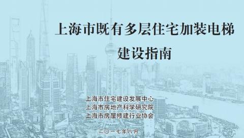 """多层住宅加装电梯有了权威《建设指南》!""""按图索骥""""有望一步步圆电梯梦"""