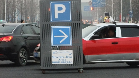 奔驰文化中心的停车指示牌竟放在十字路口的中央