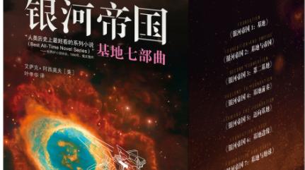《银河帝国》入选人教版教材 给了98岁的他一份中国式生日礼物