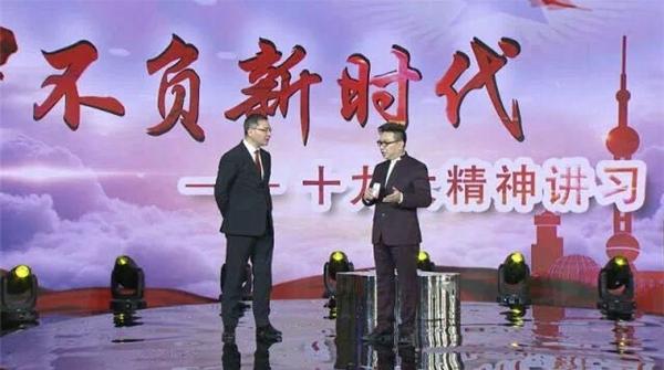 《不负新时代》于中国第一高楼开讲,解读十九大精神