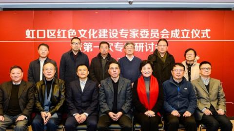 虹口区成立红色文化建设专家委员会