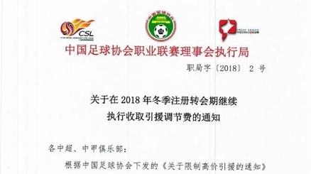 中国足协:2018冬季转会期继续收取引援调节费