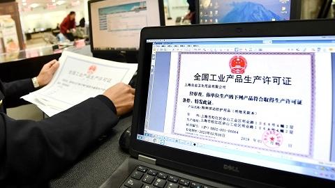 """沪质监局今发出首张工业产品生产许可""""不见面审批""""证书"""