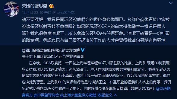 外籍MC称客队球迷像清洁工 上海男篮官方郑重道歉