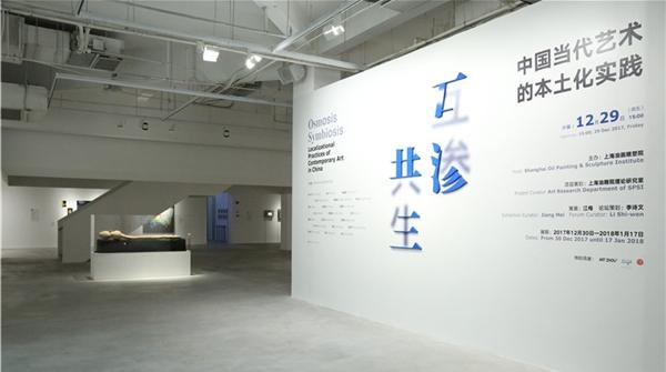 """中国当代艺术本土化实践怎么搞?来这个""""互渗·共生""""展看一看"""