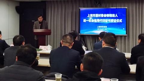 """更好为群众提供服务!    上海首张居委会、村委会""""特别法人身份证""""今颁发"""