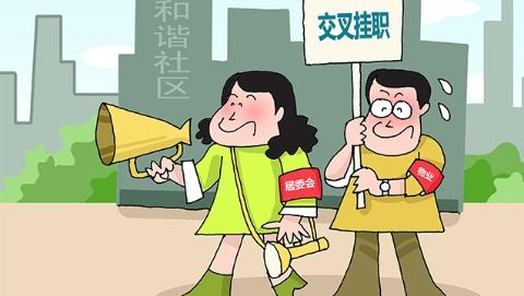 一人双岗促社区和谐 虹口江湾镇街道试推居委物业交叉挂职工作新模式