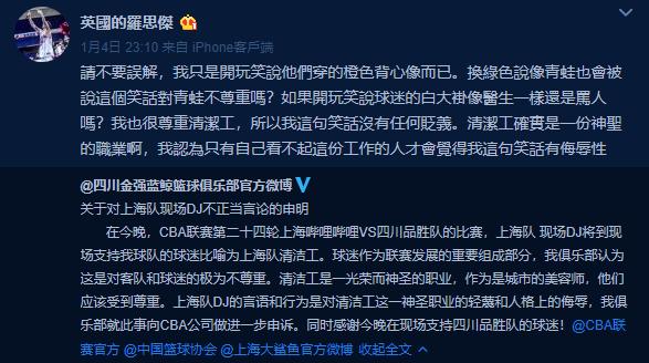新闻追踪|CBA公司严重警告上海赛区主持人,罚大鲨鱼1万元