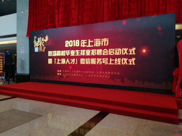 上海2018年高校毕业生招聘会举行 540家单位推出1.2万个岗位