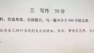 """上海2018年春季高考作文题公布:""""世界自有其原则"""""""