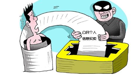 沪警方去年侦破侵犯公民个人信息犯罪千余起!网络防范意识仍需加强