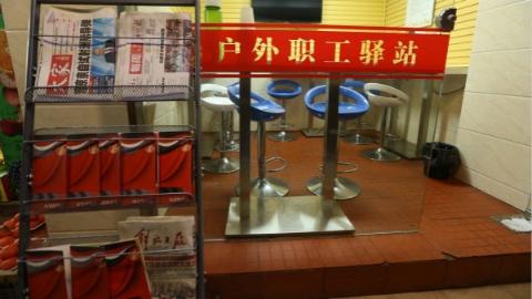 """寒潮来了!上海市总工会要求全面督查""""户外职工驿站"""""""