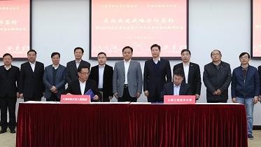 松江区与上海工程技术大学签订区校合作协议,助力G60科创走廊建设