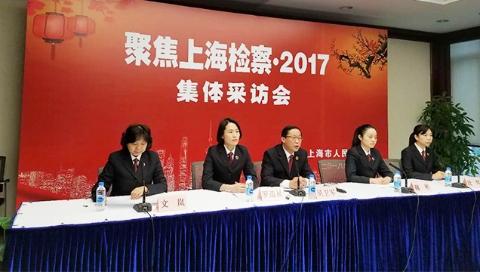 """上海检察机关两年起诉金融犯罪案2511件3792人 识别非法集资要""""三看"""""""