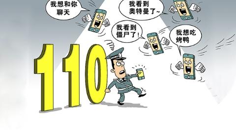 上海去年近600万个报警电话打错了地方   警方呼吁:危、难、急、险才拨110