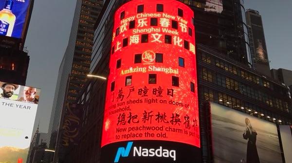 """把中国年味带去异国他乡!""""欢乐春节·上海文化周""""亮相纽约"""