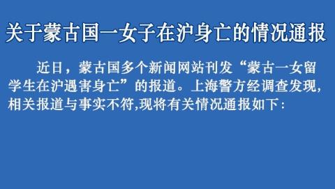 上海警方通报蒙古国女子在沪身亡情况:为情所困跳楼自杀,并非遇害