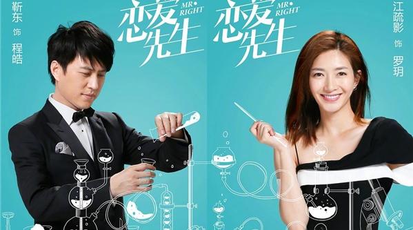 《恋爱先生》本周五开播,让靳东江疏影教你如何谈恋爱
