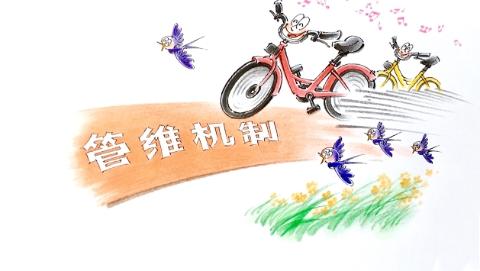 独家述评丨共享单车需要制度供给优化