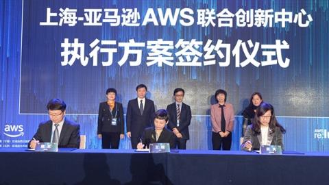 上海-亚马逊AWS联合创新中心启动 将共同打造产业创新生态