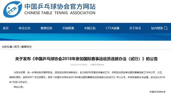 中国乒协发布国际大赛选拔新规:求变,志在未来!