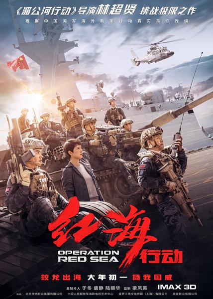 """""""蛟龙出海""""版海报.jpg"""