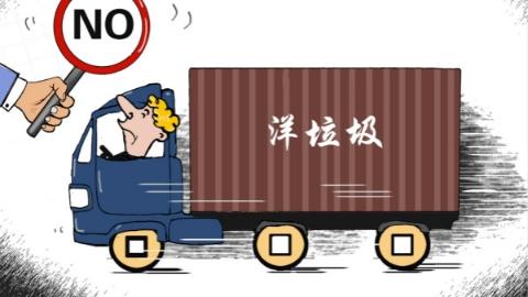 """中国禁""""洋垃圾"""" 欧盟征""""塑料税"""""""