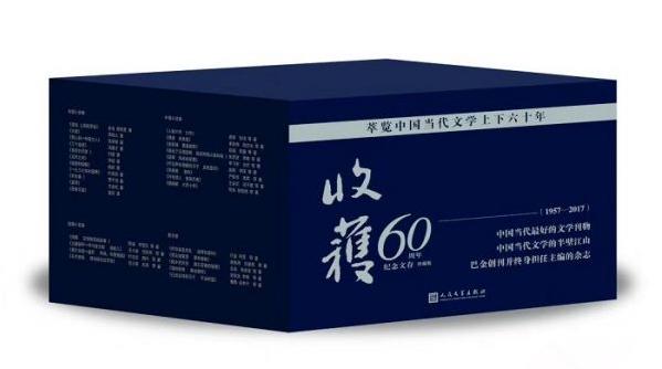 《收获珍藏版》领军,上海出版亮相北京图书订货会
