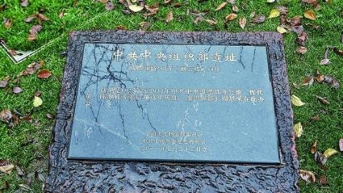 传承红色基因 | 中共中央组织部遗址:梅花香自凌寒立